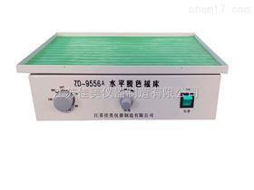 ZD-9556水平摇床