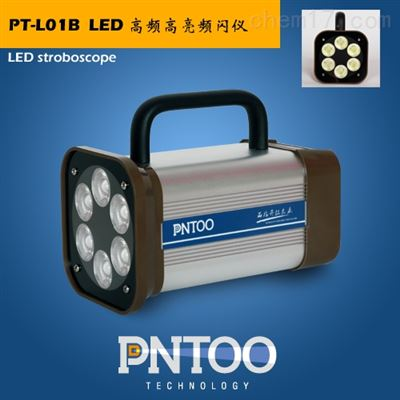 高频高亮便携式LED频闪仪PT-L01B