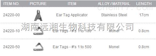 FST耳标24220-10 动物耳标1-100 动物耳标1-500 耳标1-500