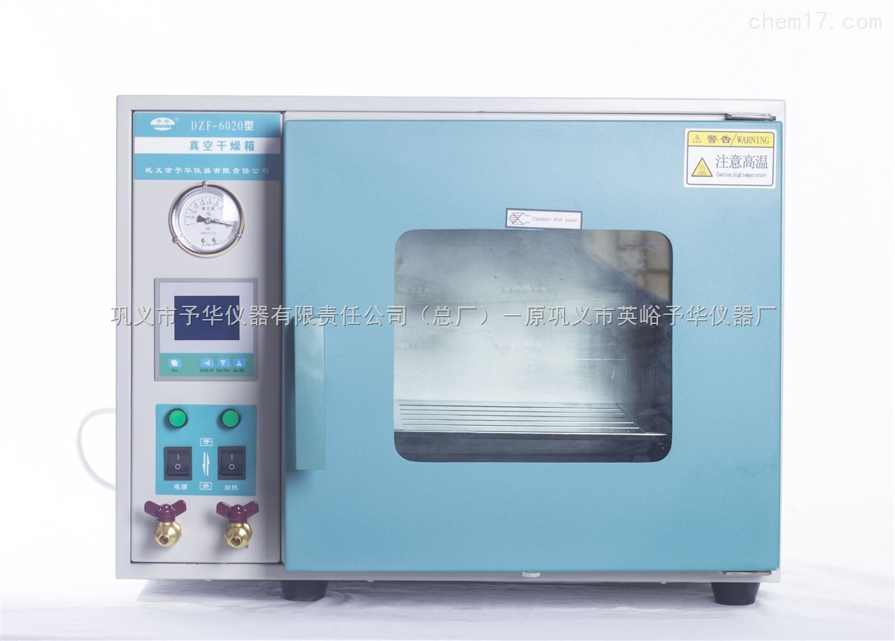巩义予华-DZF系列真空干燥箱(力争打造中国高品质仪器)