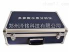 SZ-044参数水质检测仪/河南水质安全检测仪*