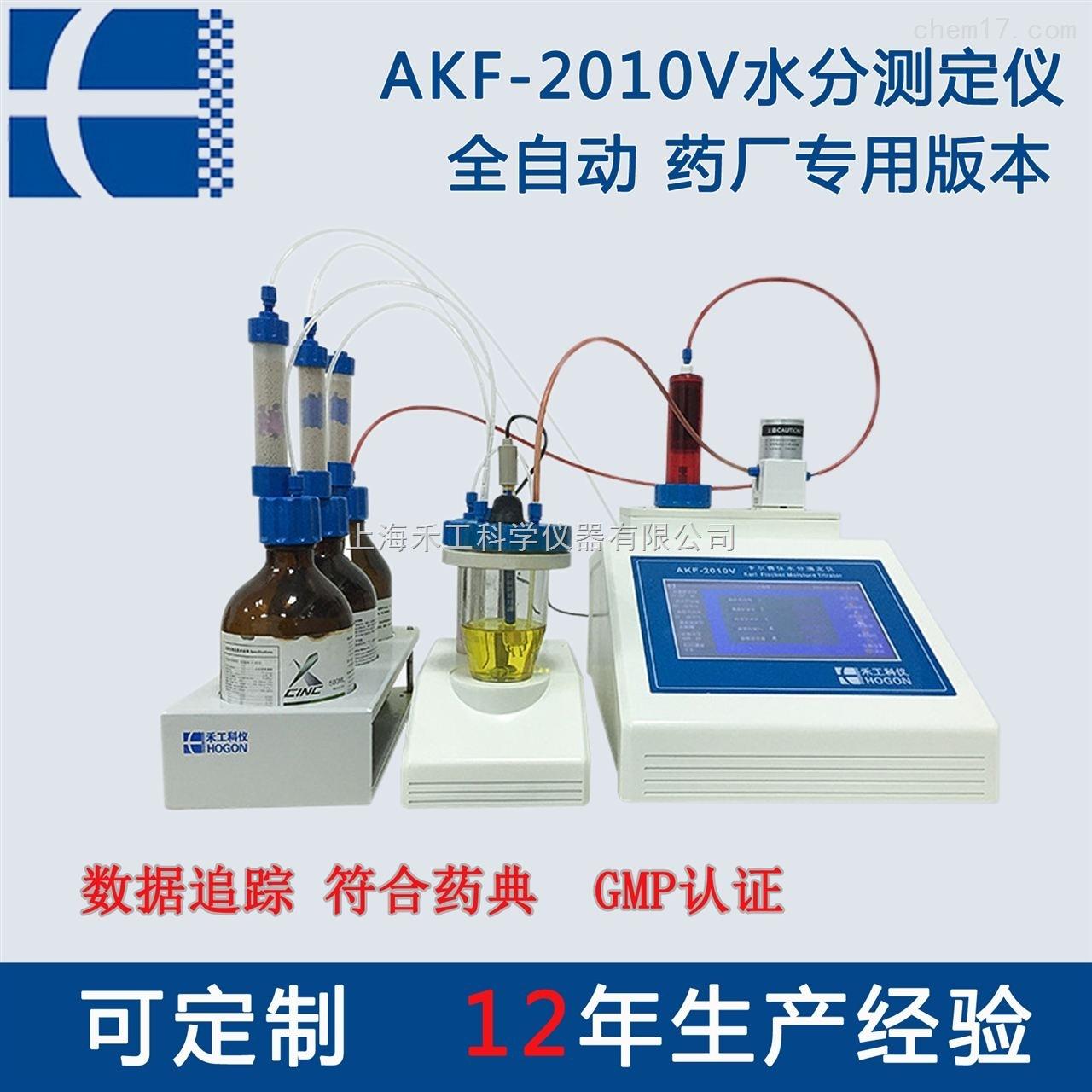 药厂专用水分测定仪