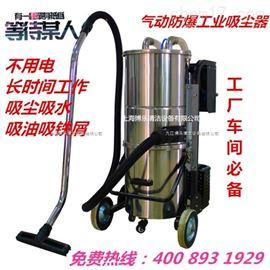 上海产气动防爆工业吸尘器批发