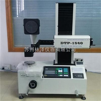 DTP-1540萬濠投影式刀具預調儀