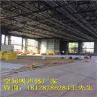吊顶铝边框吸声体生产厂家