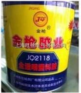 金枪2118胶水 聚丙烯粘合剂 聚乙烯胶水 聚氯乙烯胶 塑料胶 PE胶