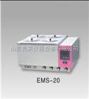 EMS-20超级恒温水浴搅拌器