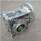 NMRW050NMRW050蜗轮蜗杆减速机/中研紫光减速机批发