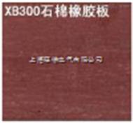 XB300石棉橡胶板