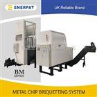 BM160江苏优质的铝屑压饼机,质量硬