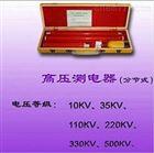 GD-110KV高压测电器(分节式)