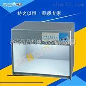 HP-T60-1济南恒品专业生产纺织厂标准光源对色灯箱