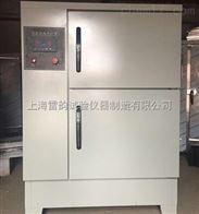 SHBY-40B数控水泥标准养护箱,不锈钢恒温恒湿养护箱