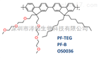 PF-TEG/PF-B/OS0036有机光电材料 加拿大1-material PF-TEG/PF-B/OS0036