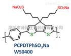 PCPDTPhSO3Na/WS0400有机电子材料 加拿大1-material PCPDTPhSO3Na/WS0400