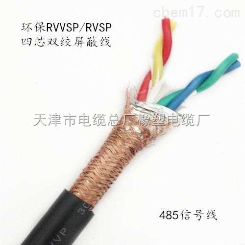 RVVP软芯屏蔽控制线-RVVP3*1电缆