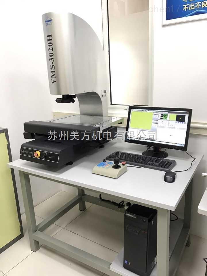 VMS-3020H万濠全自动影像测量仪VMS-3020H 可配进口探针 精度高