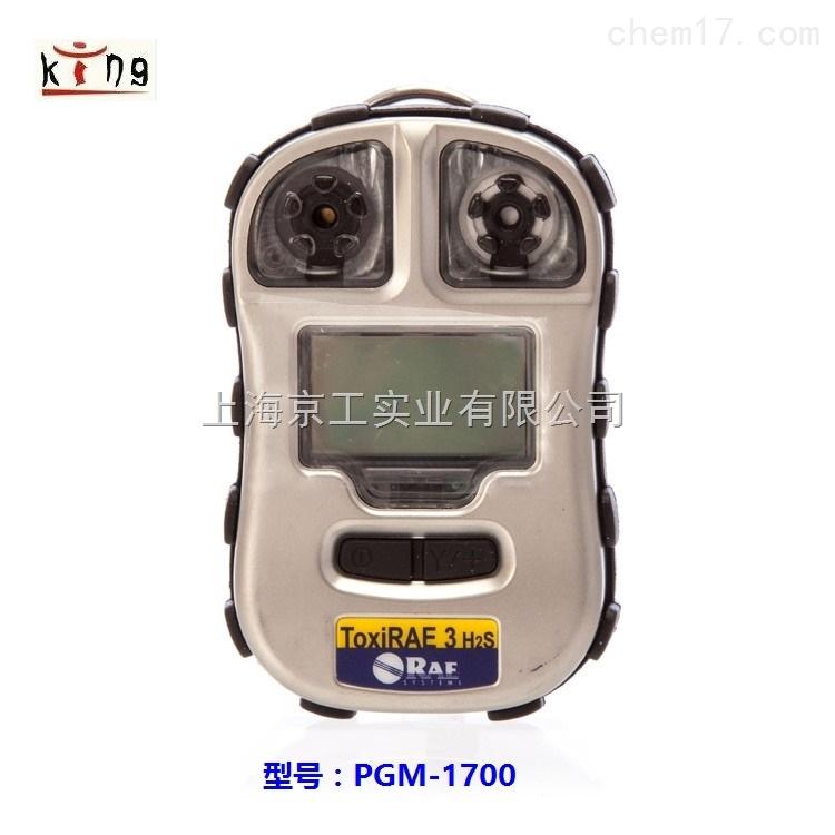 华瑞PGM-1700 H2S检测仪