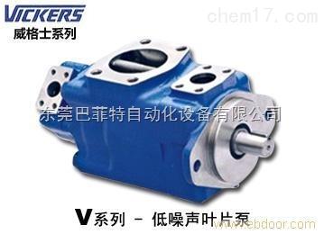 威格士叶片泵2520V系列现货特价