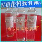 GSB07-1179-2000甲醛标准样品,空气质量监测甲醛标样,甲醛水质标样,甲醛水溶液,二氧化硫