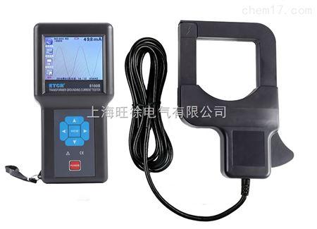 etcr8100b变压器铁芯接地电流测试仪