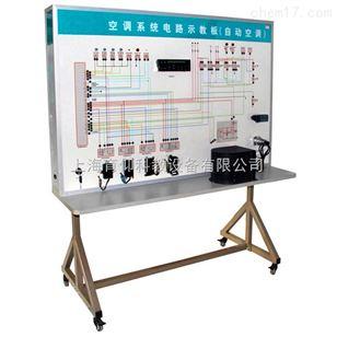yuy-jb27丰田汽车自动空调电路示教板|汽车空调实训台