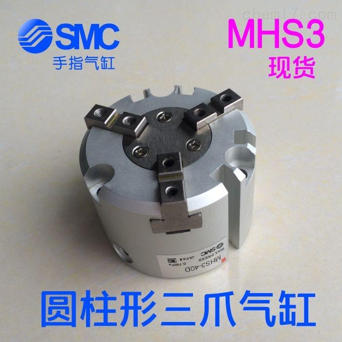 MHS3-40D SMC气爪价格好