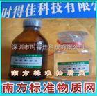 标准黏度液动力粘度标准液,黏度液标准油,运动粘度油标准物质,GBW13611,黏度油标准品