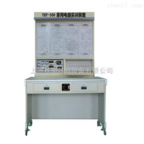 YUY-500家用電器維修實訓設備
