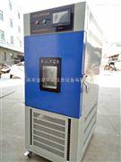 南京高低温试验箱批发