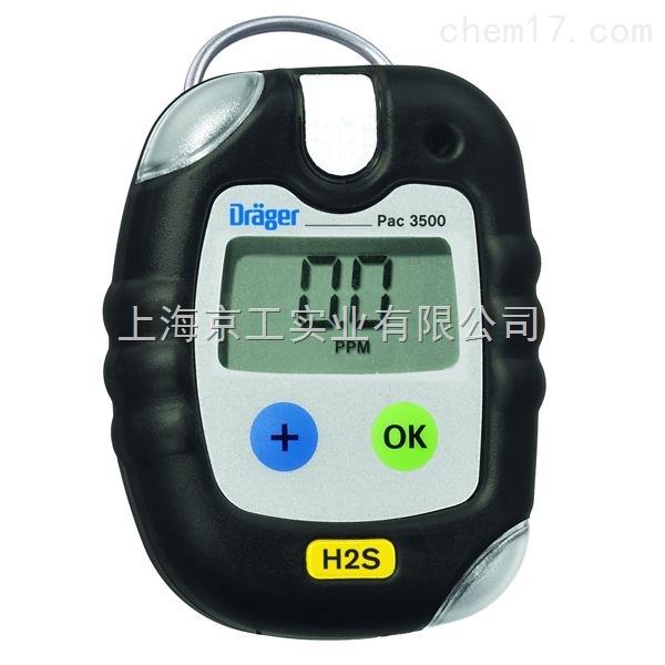 德尔格Pac3500硫化氢检测仪