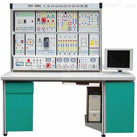 YUY-300A工业自动化综合实训装置