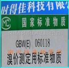 石油溴价标样石油溴价测定用标准物质,油品元素分析标准物质,GBW(E)060118