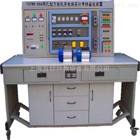 YUYWK-88A網孔型萬能機床電路實訓考核鑒定裝置