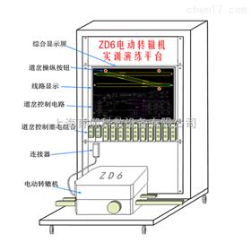 YUY-GJ25軌道電路或計軸設備實訓演練平臺