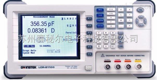 固緯阻抗分析儀LCR-8101G