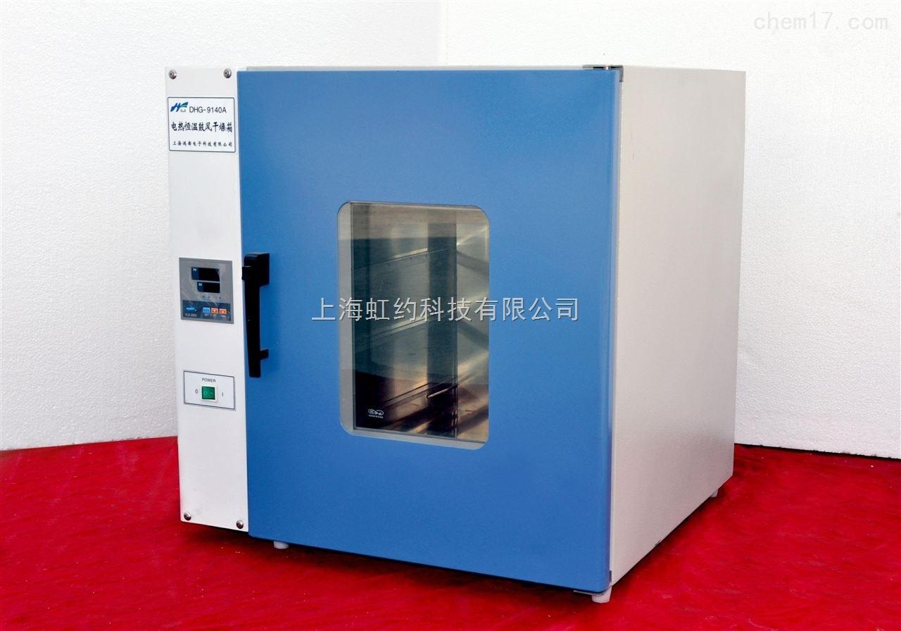DHG/型系列电热恒温鼓风干燥箱(热空气消毒箱)