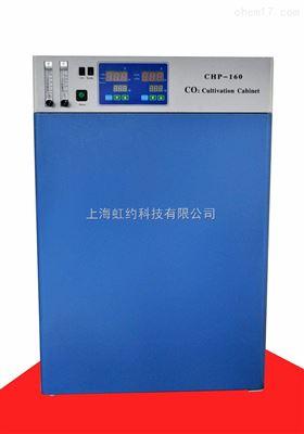CHP/型系列二氧化碳培养箱
