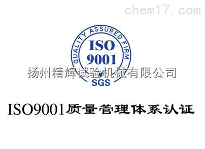 ISO认证企业