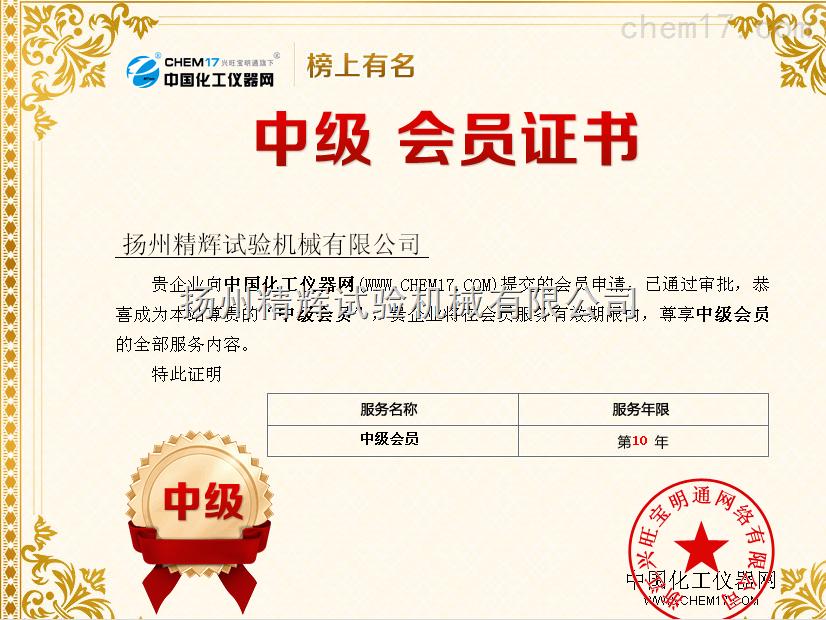 企业会员证书