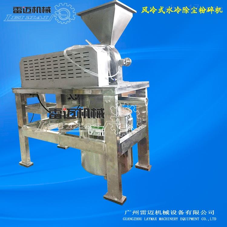 除尘水冷式粉碎机,不锈钢水冷粉碎机