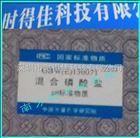 pH计的检定和校准试剂混合磷酸盐pH标准物质,PH=6.86,PH标准品,GBW(E)130071