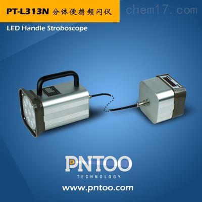 PNTOO-PT-L313N分体便携式LED频闪仪