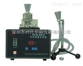 华南_JYQ-III粉尘浮游细菌采样器