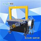 HPD-200高台全自动打包机/9159金沙游艺场包装行业专用