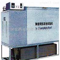 CLD陶瓷砖抗冻性试验装置