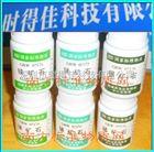 锑矿粉标准物质GBW07176 锑矿石成分分析标准物质,锑矿石标准样品,Sb:39.7% 50克/瓶