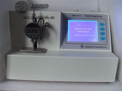 PMD3156节育器平面度测试仪