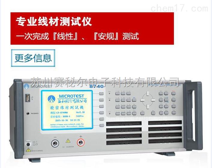 專業線材測試儀8740