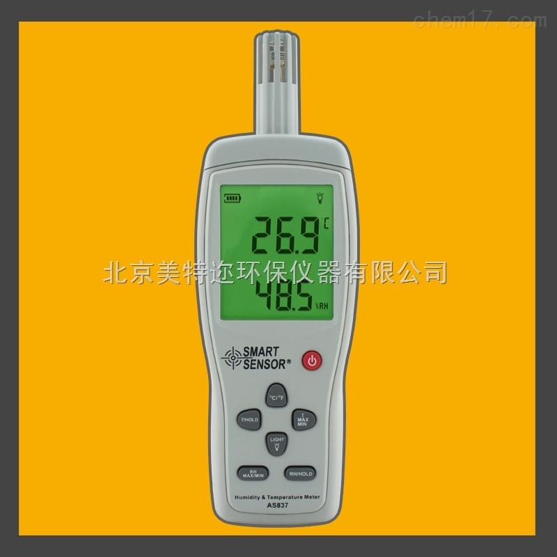 香港希玛AS837数字式温湿度计厂家